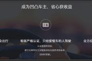 深圳闲置车哪里出租,凹凸租车是最佳选择吗?