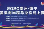 线上跑黄马2020贵州•镇宁黄果树半程马拉松线上赛成功举办