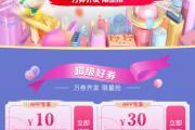 陕西蜂星电讯协同西安国美930超级夜市,疯抢倒计时
