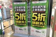"""销售额2.5倍!华润万家1020超市狂欢节""""成绩单""""太亮眼!"""