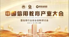 中国信用教育产业大会 即将在成都召开
