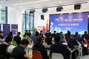 """第五届""""海峡杯""""创新创业大赛上海专场选拔赛顺利举行"""