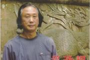 继承中国文化·发扬国粹精神——时代艺术名家范华炳