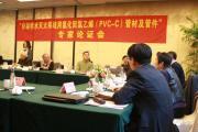 上海远洲管业成功举办多次氯化聚氯乙烯(PVC-C)消防管材技术交流会