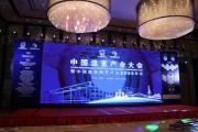 """""""第十九届中国温室产业大会""""隆重开幕!"""