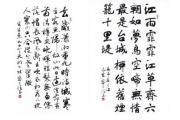 《继承中国文化·发扬国粹精神》——时代艺术名家容三顺
