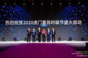 """""""林间禅语""""2021富民春夏流行趋势发布"""