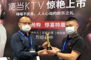 便当KTV亮相2020全球智能工业博览会荣获大会创新大奖