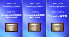 第三届中国营养健康产业企业家年会落幕 WonderLab新营养荣获三项大奖