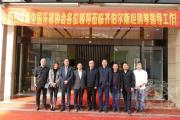 中国乐器协会领导莅临齐伯尔斯坦钢琴考察调研