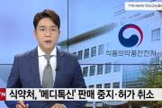 韩国肉毒素品牌 Medytox(粉毒)或将被吊销许可资格