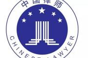 北京律师事务所排名