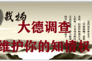 专访昆明私家侦探周俊:社会的需要是我坚持的动力
