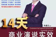 商业思维朱鑫生演讲口才课程火爆开讲