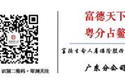 """富德生命人寿广东分公司第十四届客户节""""自律我最棒""""线上活动火热来袭"""
