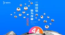 广州4A新成员——传迈文化, 不负所托 !