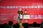 热烈祝贺-CCTV《心语相伴》栏目组启动新闻发布会圆满成功