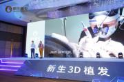 """""""养发+护发+植发""""全产业链市场新时代,3D植发技术备受关注"""