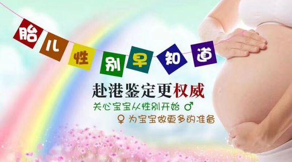 香港验血dna检测男女条件是什么
