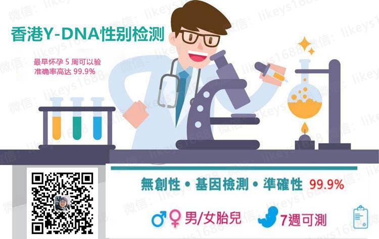 为什么验血就能查出男女?香港验血为你解答
