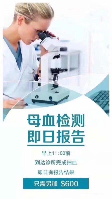 百度贴吧:香港验血检测在5周真的能查出胎儿性别