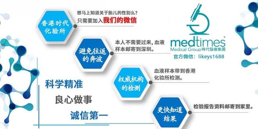 香港验血费用,需要多少钱才可以验男女