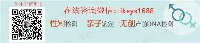 生男生女早知道,香港验血鉴定性别准不准呢