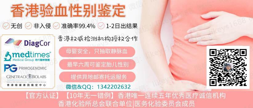 香港验血检测胎儿性别,几周可以验男女,多少钱一次?
