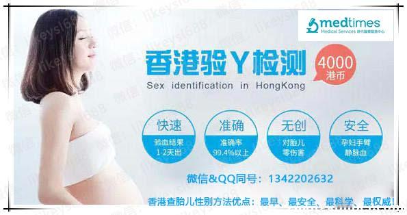 香港验血查宝宝性别机构如何预约