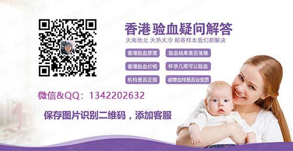 亲身经历!香港验血查男女性别怀孕几周预约准