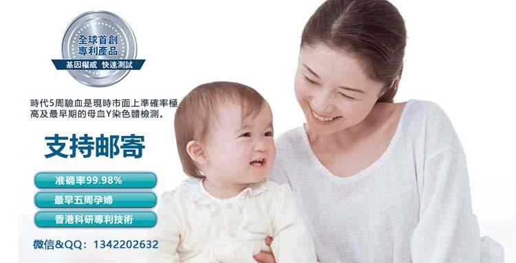 香港验血看儿男女的要求条件